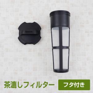 茶漉しフィルター フタ付き タケヤ メーカー公式  消耗品 交換パーツ TAKEYA|takeya-official