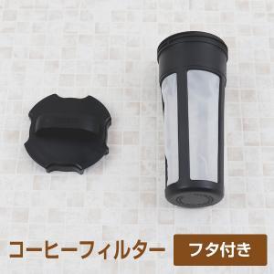 コーヒーフィルター フタ付き タケヤ メーカー公式  消耗品 交換パーツ TAKEYA|takeya-official