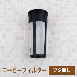 コーヒーフィルター フタ無し タケヤ メーカー公式  消耗品 交換パーツ TAKEYA|takeya-official