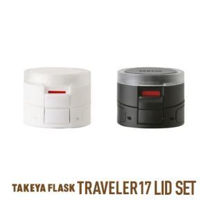 トラベラー17 交換用フタユニット TAKEYA タケヤ メーカー公式  水筒 ステンレスボトル タケヤフラスク トラベラー17|takeya-official