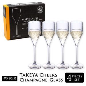 タケヤ チェアーズ シャンパングラス 4ピースセット 割れにくい  フレッシュロック プラスチック グラス アウトドア  パーティー 200ml 食洗機OK 日本製|takeya-official