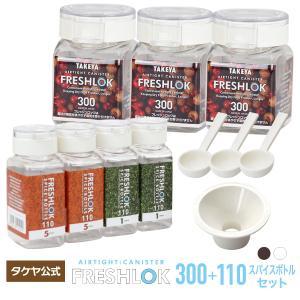 【送料無料】フレッシュロック スパイスボトル 110ml 角型300ml セット 調味料入れ 保存容器 TAKEYA ホワイト 密閉 日本製 タケヤ  スプーン じょうご付き|takeya-official