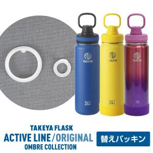 タケヤフラスク オリジナル・アクティブラインシリーズ 各サイズ共通パッキンセット メール便対応可 タケヤ メーカー公式|takeya-official
