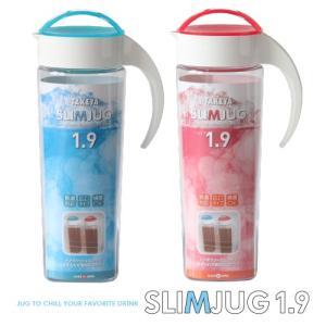 タケヤ メーカー公式  冷水筒 スリムジャグ 1.9L 横置きOK 熱湯OK 洗いやすい形状  TAKEYA|takeya-official