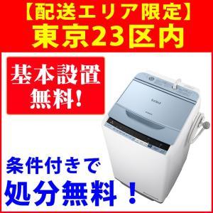 【アウトレット】【基本設置無料】 日立 BW-V70B-A ...