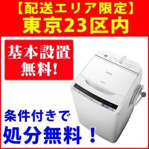 【取寄せ】【基本設置無料】日立 8kg 全自動洗濯機 BW-...