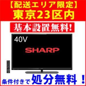 【基本設置無料】シャープ LC-40H40 4...の関連商品9