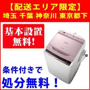 アウトレット 基本設置無料 日立 8kg 全自動洗濯機 BW...