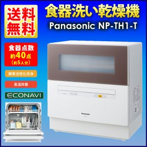 JP便 送料無料 パナソニック NP-TH1-T ブラウン ...