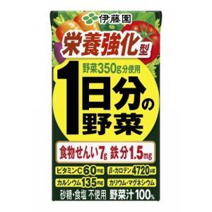 ■伊藤園 栄養強化型 1日分の野菜 125ml