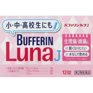 ライオン バファリンルナJ 12錠【解熱鎮痛薬】【第二類医薬品】