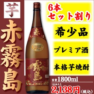 【6本セット】赤霧島 本格芋焼酎 1800mlの関連商品4