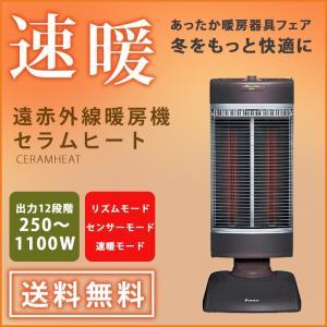 【送料無料】 ダイキン ERFT11US-T ブラウン 遠赤外線暖房機 セラムヒート 【DAIKIN ERFT11UST】 電気ストーブ シーズヒーター|takeyanet