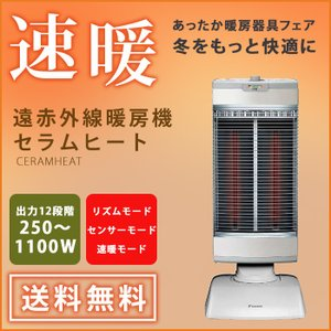 【送料無料】 ダイキン ERFT11US-W パールホワイト 遠赤外線暖房機 セラムヒート 【DAIKIN ERFT11USW】 電気ストーブ シーズヒーター|takeyanet