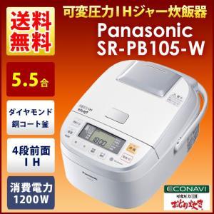 送料無料 パナソニック SR-PB105-W ホワイト 可変圧力IHジャー炊飯器 5.5合炊き おどり炊きPanasonic SRPB105|takeyanet