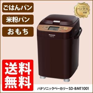 【送料無料】パナソニック SD-BMT1001-T ホームベーカリー ブラウン【Panasonic SDBMT1001T】|takeyanet