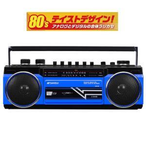 (送料無料)SANSUI/サンスイ Bluetooth搭載ステレオラジオカセット SCR-B2 BL ブルー SD・USBメモリーのMP3再生|takeyanet