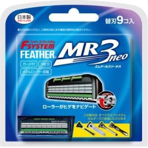 フェザー安全剃刀 エフシステム替刃MR3ネオ9コ入