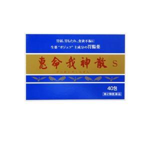 恵命堂 恵命我神散S(3g× 40包)【第2類医薬品】