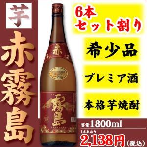 【6本セット】赤霧島 本格芋焼酎 1800mlの関連商品1