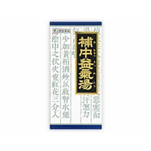 クラシエ薬品 補中益気湯エキス顆粒クラシエ 45包【第2類医薬品】