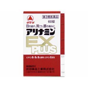 武田薬品工業 アリナミンEXプラス 60錠第3類医薬品...