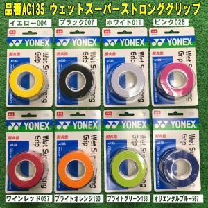 ヨネックス(YONEX) ウエットスーパーストロンググリップテープ 品番AC135 (ラケット3本分...