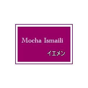 モカ マタリ アラビアンセレクション イエメン コーヒー 豆 200g