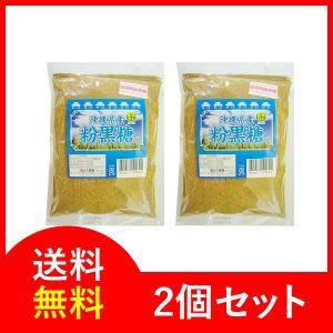 大人気!日本の南端 波照間島の粉黒糖です。  以前取り扱っていたメーカー様の、波照間島粉黒糖がメーカ...