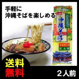 ご家庭でお手軽に沖縄そばを楽しむならコレ。 乾麺で食品ストックにもピッタリですよ。  だし付きですの...