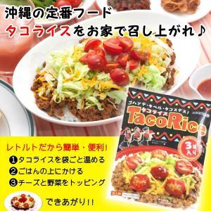 タコライス 3食入り HOTソース付 ×1個 オキハム 送料無料 メール便