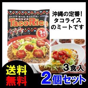 タコライス 3食入りHOTソース付き ×2個 オキハム 送料無料 沖縄ハム