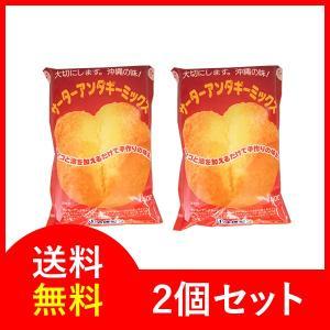 サーターアンダギー プレーンミックス粉500g...の関連商品4