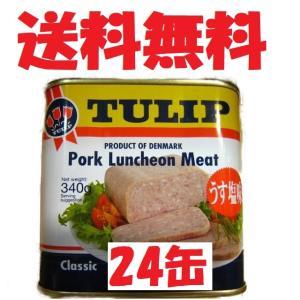 チューリップ TULIP ポークランチョンミート うす塩味340g ×24缶 送料無料