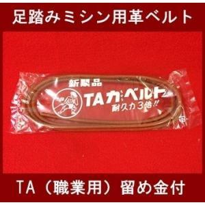 TA(職業用)足踏みミシン革ベルト 力印...