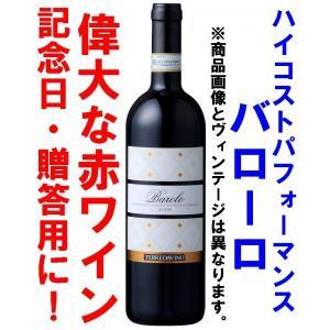 2010 テッレダヴィーノ バローロ 750ml 赤ワイン takihan-1