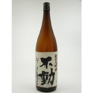 『不動』吊るし搾り無濾過 純米大吟醸生原酒 1,800ml|takihan-1
