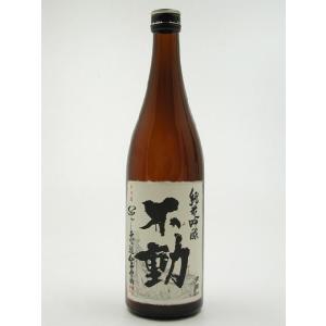 『不動』吊るし搾り無濾過 純米吟醸生原酒 720ml|takihan-1