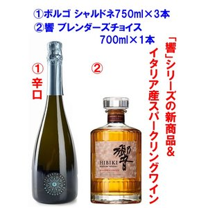 ※ギフト包装不可です。  ◆サントリーウイスキー 響 ブレンダーズ チョイス 43度 700ml×1...