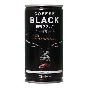 神戸居留地 ブラックコーヒー185g 10ケース(300本)|takihan-1