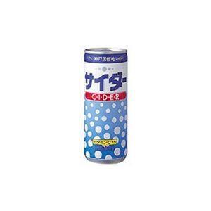 神戸居留地 サイダー 250ml缶 10ケース(300本)|takihan-1