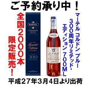 マーテル コルドン ブルー 300周年 リミテッド・エディション 700ml 40度 正規品|takihan-1