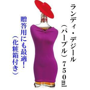 ●ランディ デジール パープル 750ml 化粧箱付き    ■商品説明・・・女性のボディを模ったボ...