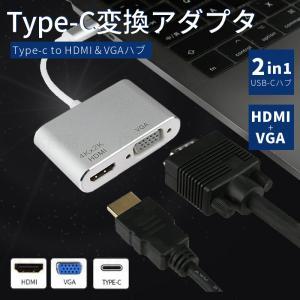 高解像度 USB-C Type-c to HDMI VGA ハブ Type c USB C to VGA HDMI 4K/1080P 変換 UHDコンバータハブ Type-C to HDMI/VGA 変換アダプタ|takishohin
