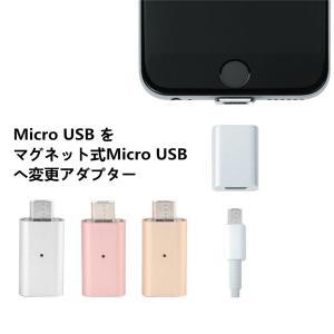 アルミニウム合金端子 マグネット式Micro USB 変換アダプタ/アンドロイド SonyZ4 Z5 /Galaxy S7 edge S6/6 edgeなどMicro USB用変更アダプタ|takishohin
