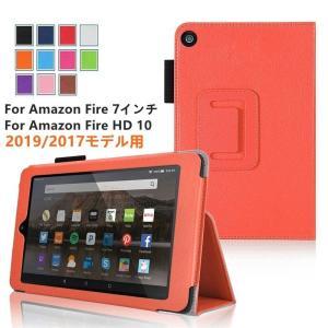 Amazon Fire HD 10用/Amazon New Fire 7インチ/アマゾン 10インチ...