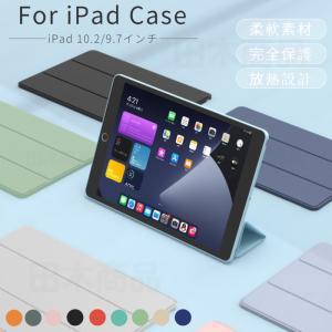 高品質 第8第7世代 iPad 10.2/9.7インチ用手帳型保護レザーケース/上質素材/横開きシリコンレザーケース スタンド機能カバー/軽量|takishohin