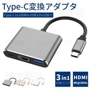 ■Type-C端子をMicro USB端子に変換する充電専用の変換アダプタ。  ※付属品はありません...