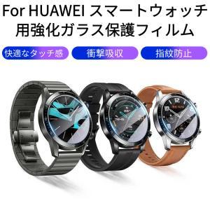 HUAWEI WATCH FIT WATCH GT 2e GT/GT 2/Pro用アクテイブ46mm/エレガントモデル42mm用強化ガラス保護フィルムシールシート 表面硬度9H 衝撃吸収に抜群|takishohin