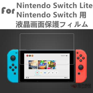 Nintendo Switch用 Nintendo Switch lite用液晶画面保護シール/保護シート/保護フィルム任天堂スイッチ用保護フィルム  ニンテンドー 用保護シール/クリアタイプ takishohin